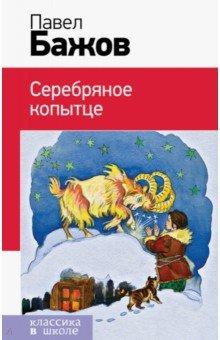 Купить Серебряное копытце, Эксмо, Сказки отечественных писателей