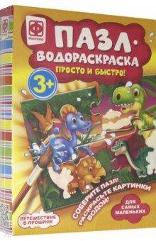 Пазл-водораскраска `Путешествие в прошлое` (349017).