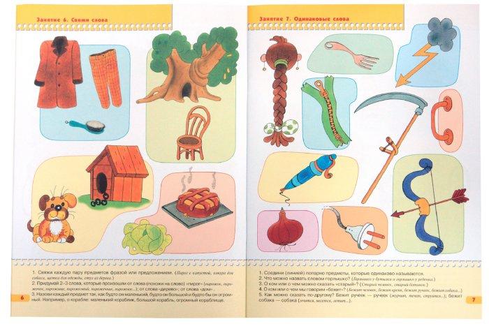 Иллюстрация 1 из 13 для Развитие речи. Для занятий с детьми от 4 до 5 лет. - Альфия Дорофеева | Лабиринт - книги. Источник: Лабиринт