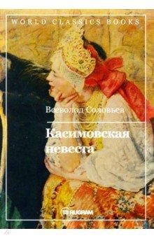 Касимовская невеста. Соловьев Всеволод Сергеевич