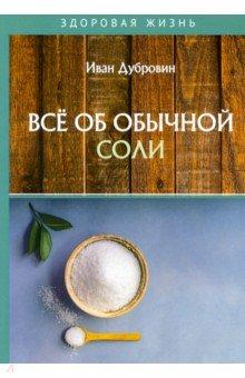 Все об обычной соли. Дубровин Иван Ильич