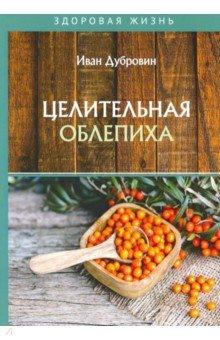 Целительная облепиха. Дубровин Иван Ильич