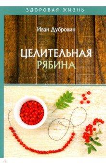 Целительная рябина. Дубровин Иван Ильич