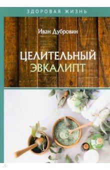 Целительный эвкалипт. Дубровин Иван Ильич