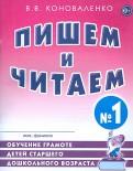 Пишем и читаем. Тетрадь №1. Обучение грамоте детей старшего дошкольного возраста
