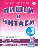 Пишем и читаем. Тетрадь №3. Обучение грамоте детей ст. дош. возраста с правильным звукопроизношением