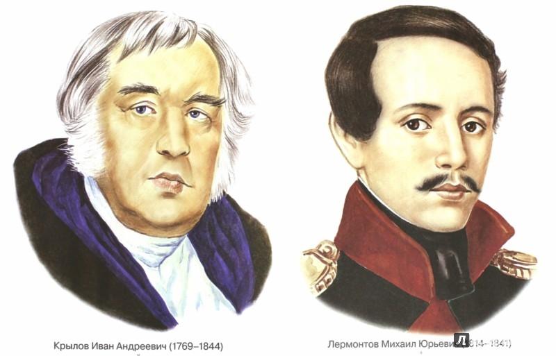 Картинка портреты писателей, тебе очень