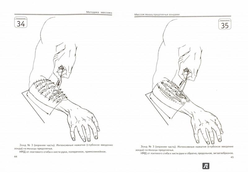 Иллюстрация 1 из 11 для Зондовый массаж. Коррекция тонкой моторики руки. Наглядно-практическое пособие. Часть 2 - Елена Новикова   Лабиринт - книги. Источник: Лабиринт