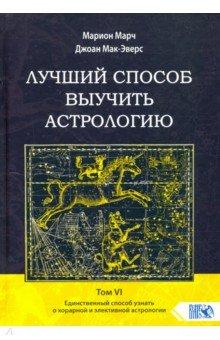 Лучший способ выучить астрологию. Том VI. Единственный способ узнать о хорарной и элективной астрол. фото