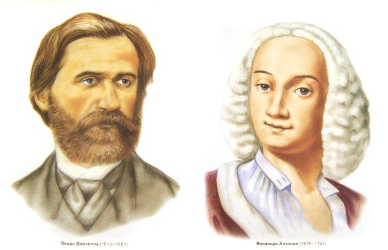 Иллюстрация 1 из 8 для Портреты зарубежных композиторов | Лабиринт - книги. Источник: Лабиринт