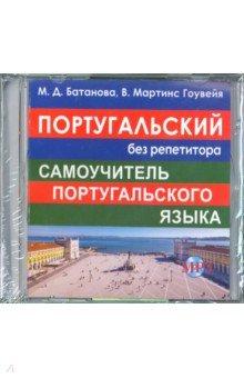 Zakazat.ru: CD MP3 Португальский без репетитора. Батанова Мария Дмитриевна, Гоувейя Виржинио Мартинс