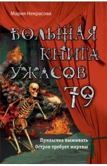 Купить Большая книга ужасов 79, Эксмо, Мистика. Фантастика. Фэнтези