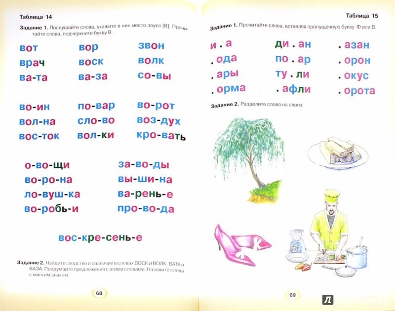 Иллюстрация 1 из 9 для Логопедическая азбука. Система быстрого обучения чтению. В 2-х книгах. Книга 2. От слова к предложен - Елена Новикова | Лабиринт - книги. Источник: Лабиринт
