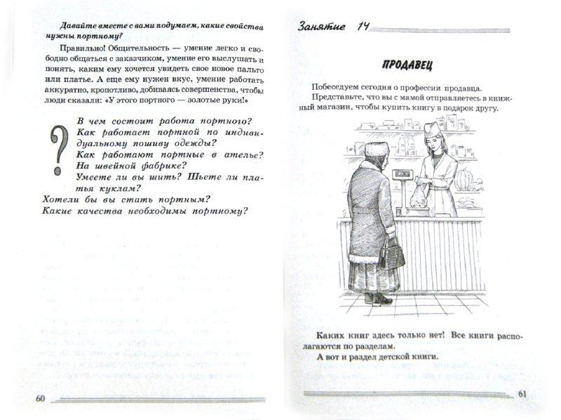 Иллюстрация 1 из 20 для Профессии. Какие они? Книга для воспитателей, гувернеров и родителей - Татьяна Шорыгина | Лабиринт - книги. Источник: Лабиринт