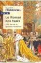 Fedorovski Vladimir Le roman des Tsars: 400 ans de la dynastie Romanov