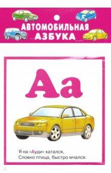 Купить Автомобильная азбука. 32 карточки с картонным клапаном, Искатель, Обучающие карточки