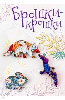 Zakazat.ru: Значки деревянные (набор из 3 шт.) Лесные звери.
