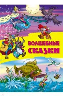 Купить Волшебные сказки, Книжный дом, Сказки и истории для малышей