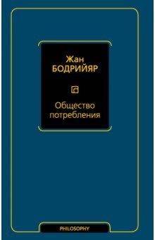 Обложка книги Общество потребления, Бодрийяр Жан