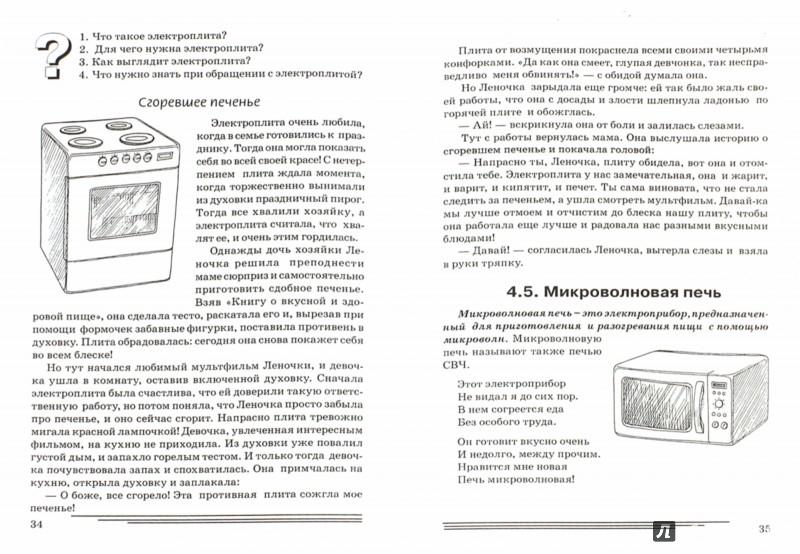 Иллюстрация 1 из 15 для Бытовые электроприборы. Какие они? Пособие для воспитателей, гувернеров, родителей - Катерина Нефедова | Лабиринт - книги. Источник: Лабиринт