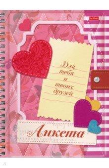 Купить Анкета для девочек с наклейками Сердечки , Хатбер, Тематические альбомы и ежедневники