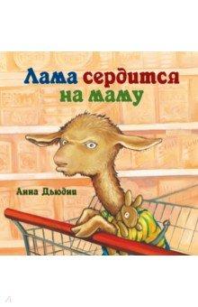Купить Лама сердится на маму, Карьера Пресс, Стихи и загадки для малышей