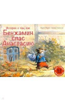 Купить История о том, как Бенжамин спас Анастасию, Мелик-Пашаев, Сказки и истории для малышей