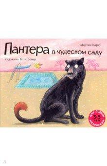 Купить Пантера в чудесном саду, Мелик-Пашаев, Сказки и истории для малышей