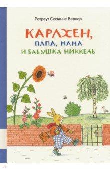 Купить Карлхен, папа, мама и бабушка Никкель, Мелик-Пашаев, Сказки и истории для малышей