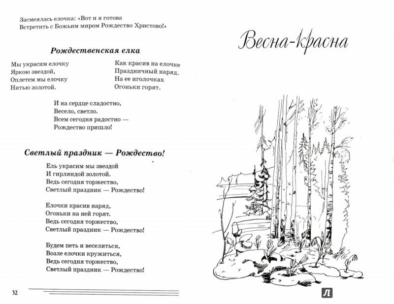 Иллюстрация 1 из 8 для Стихи к детским праздникам. Книга для педагогов дошкольного и начального школьного образования - Татьяна Шорыгина | Лабиринт - книги. Источник: Лабиринт