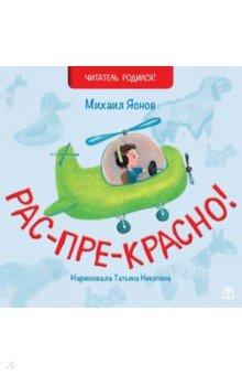 Купить Рас-пре-красно, Книжный дом Анастасии Орловой, Стихи и загадки для малышей
