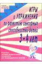 Игры и упражнения по развитию сенсорных способностей детей 3-4 лет (комплект для индивид. занятий), Павлова Л.Н.
