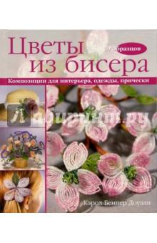 Цветы из бисера. Композиции для интерьера, одежды