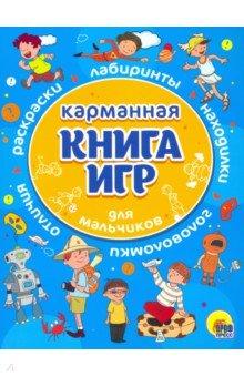 Купить Карманная книга игр для мальчиков, Проф-Пресс, Головоломки, игры, задания