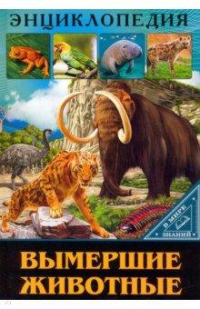 Купить В мире знаний. Вымершие животные, Проф-Пресс, Животный и растительный мир