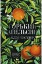 Обложка Горький апельсин