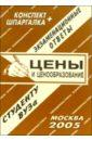 Ларионова Е.Л. Конспект+шпаргалка: Цены и ценообразование ценообразование в строительстве краткий курс