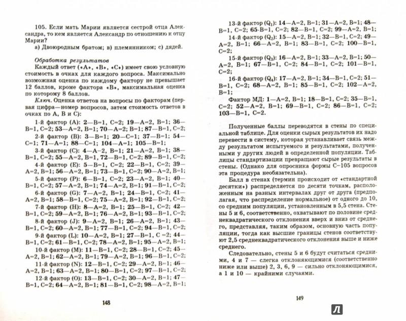 Иллюстрация 1 из 12 для Психодиагностика. Коллекция лучших тестов - Истратова, Эксакусто | Лабиринт - книги. Источник: Лабиринт