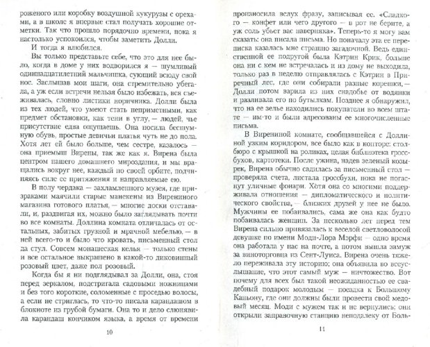 Иллюстрация 1 из 17 для Закрой последнюю дверь - Трумен Капоте | Лабиринт - книги. Источник: Лабиринт