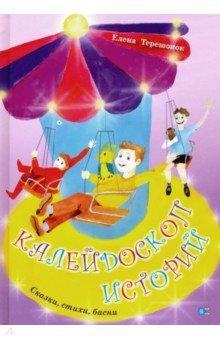 Купить Калейдоскоп историй. Сказки, стихи, басни, Спорт и Культура, Отечественная поэзия для детей