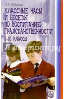 Классные часы и беседы по воспитанию гражданственности: 5-10 классы