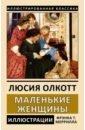 Маленькие женщины, Олкотт Луиза Мэй