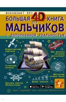 Купить Большая 4D-книга для мальчиков с дополненной реальностью, Аванта, Все обо всем. Универсальные энциклопедии