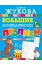 Большие логопедические прописи, Жукова Олеся Станиславовна