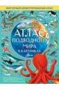 Фото - Хокинс Эмили Большой атлас подводного мира в картинках хокинс эмили уильямс рейчел большой атлас животных в картинках