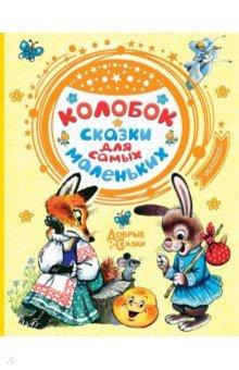 Купить Колобок. Сказки для самых маленьких, Малыш, Сказки и истории для малышей
