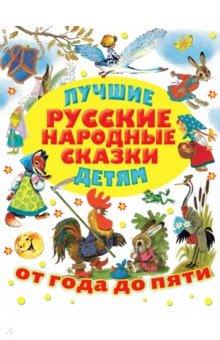 Купить Лучшие русские народные сказки детям, Малыш, Русские народные сказки