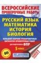 Русский язык. Математика.  ...