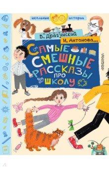 Купить Самые смешные рассказы про школу, Малыш, Повести и рассказы о детях