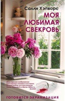 Обложка книги Моя любимая свекровь, Хэпворс Салли